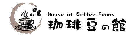 自家焙煎珈琲豆の館